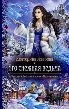 «Его снежная ведьма» Екатерина Азарова