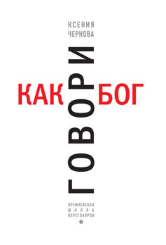 «Говори как бог» Ксения Чернова