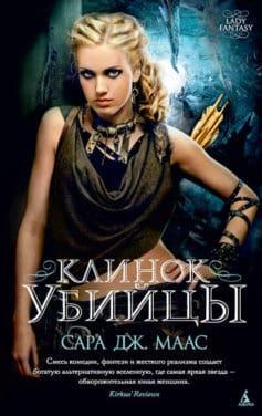 «Клинок убийцы (сборник)» Сара Дж. Маас