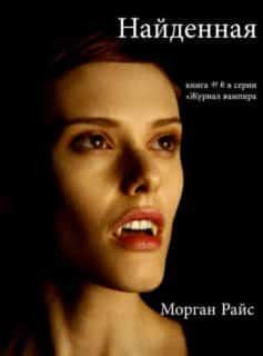 «Найденная» Морган Райс