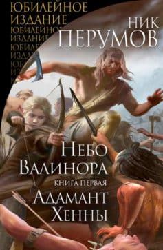 «Небо Валинора. Книга первая. Адамант Хенны» Ник Перумов