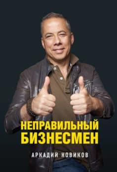 «Неправильный бизнесмен» Аркадий Новиков
