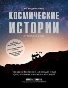 «Непридуманные космические истории» Нэнси Аткинсон