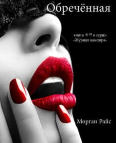 «Обречённая» Морган Райс
