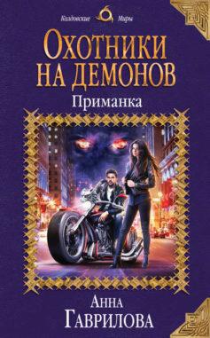 «Охотники на демонов. Приманка» Анна Сергеевна Гаврилова