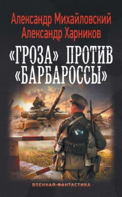 ««Гроза» против «Барбароссы»» Александр Борисович Михайловский, Александр Харников