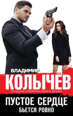 «Пустое сердце бьется ровно» Владимир Колычев
