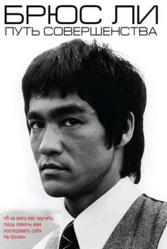 «Путь совершенства» Брюс Ли