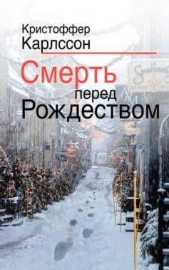 Смерть перед Рождеством