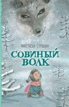 «Совиный волк» Анастасия Строкина