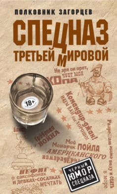 «Спецназ Третьей Мировой» Андрей Загорцев