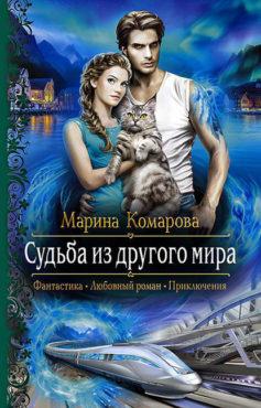«Судьба из другого мира» Марина Комарова
