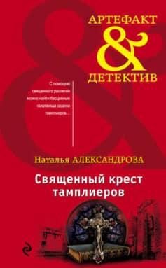 «Священный крест тамплиеров» Наталья Александрова