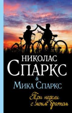 «Три недели с моим братом» Николас Спаркс, Мика Спаркс