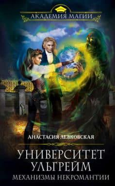«Университет Ульгрейм. Механизмы некромантии» Анастасия Левковская