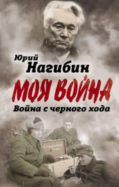 «Война с черного хода» Юрий Нагибин