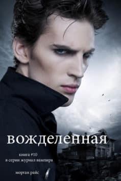 «Вожделенная» Морган Райс
