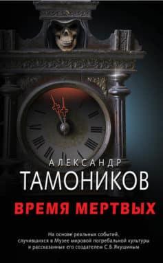«Время мертвых» Александр Тамоников
