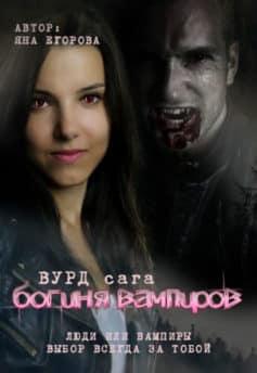 «Вурд. Богиня вампиров» Яна Егорова