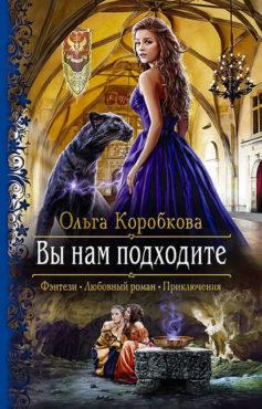 «Вы нам подходите» Ольга Коробкова