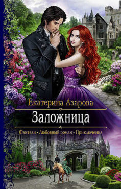 «Заложница» Екатерина Азарова
