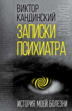 «Записки психиатра. История моей болезни» Виктор Хрисанфович Кандинский