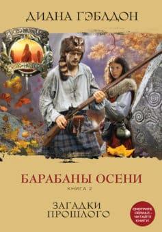 «Барабаны осени. Книга 2. Загадки прошлого» Диана Гэблдон