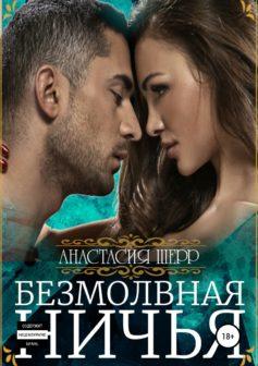 «Безмолвная ничья» Анастасия Шерр