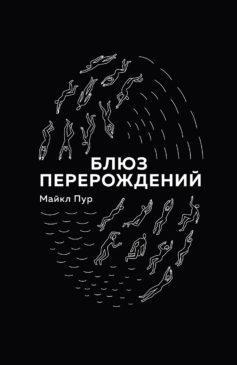 «Блюз перерождений» Майкл Пур