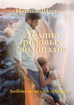 «Долина розовых водопадов» Наташа Шторм