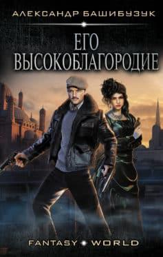 «Эмигрант. Его высокоблагородие» Александр Башибузук
