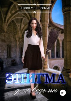 «Энигма для ведьмы» София Мещерская