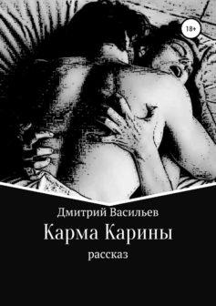 «Карма Карины» Дмитрий Анатольевич Васильев