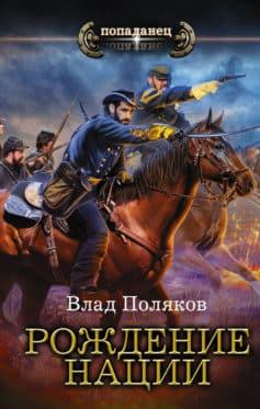 «Конфедерат. Рождение нации» Влад Поляков