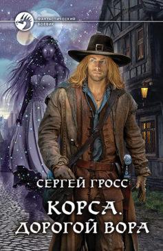 «Корса. Дорогой вора» Сергей Геннадьевич Гросс