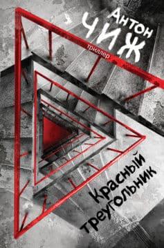 «Красный Треугольник» Антон Чиж
