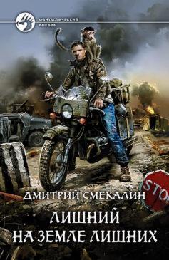 «Лишний на Земле лишних» Дмитрий Олегович Смекалин