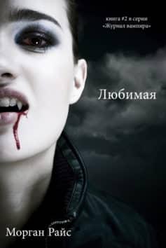 «Любимая» Морган Райс