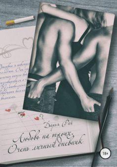 «Любовь на троих. Очень личный дневник» Дарья Рай