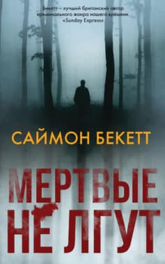 «Мертвые не лгут» Саймон Бекетт