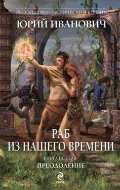 «Преодоление» Юрий Иванович