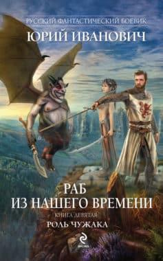 «Роль чужака» Юрий Иванович