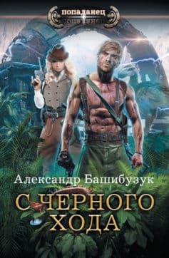 «С черного хода» Александр Башибузук