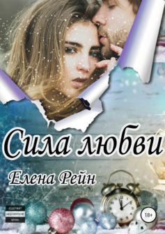 «Сила любви» Елена Рейн