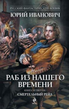 «Смертельный рейд» Юрий Иванович
