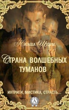 «Страна волшебных туманов» Наташа Шторм