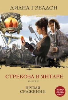 «Стрекоза в янтаре. Книга 2. Время сражений» Диана Гэблдон
