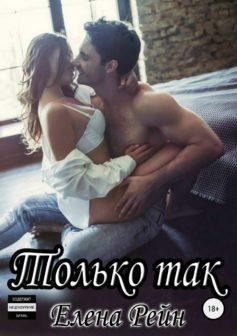 «Только так» Елена Рейн
