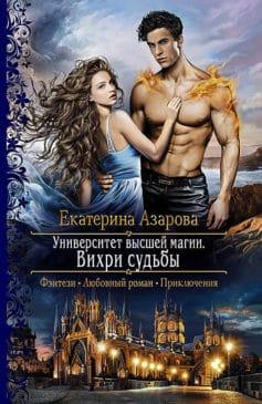 «Университет высшей магии. Вихри судьбы» Екатерина Азарова