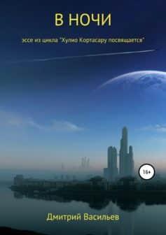 «В ночи» Дмитрий Анатольевич Васильев